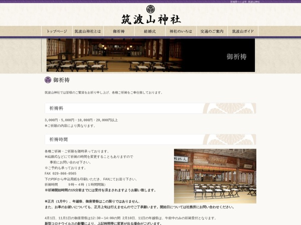 Screenshot of www.tsukubasanjinja.jp
