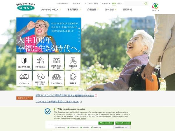 Screenshot of www.tsukui.net