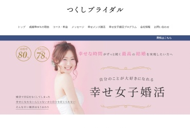 Screenshot of www.tsukushi-konkatsu.com