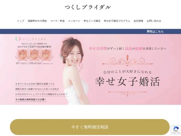 http://www.tsukushi-konkatsu.com/
