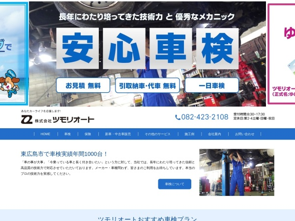 Screenshot of www.tsumoriauto.com