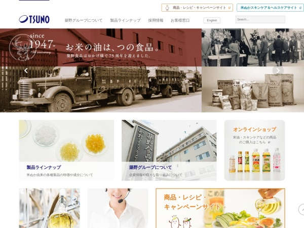Screenshot of www.tsuno.co.jp