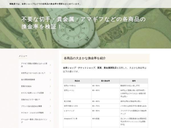 http://www.tsurukameya.jp/
