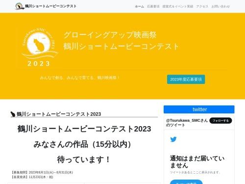 http://www.tsurukawa-smc.com/index.html