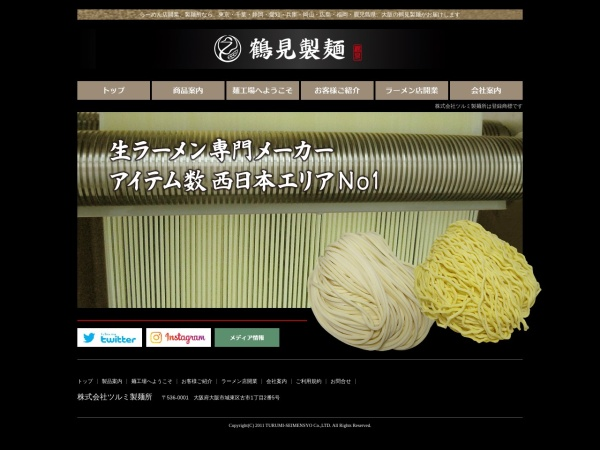 Screenshot of www.tsurumiseimen.com