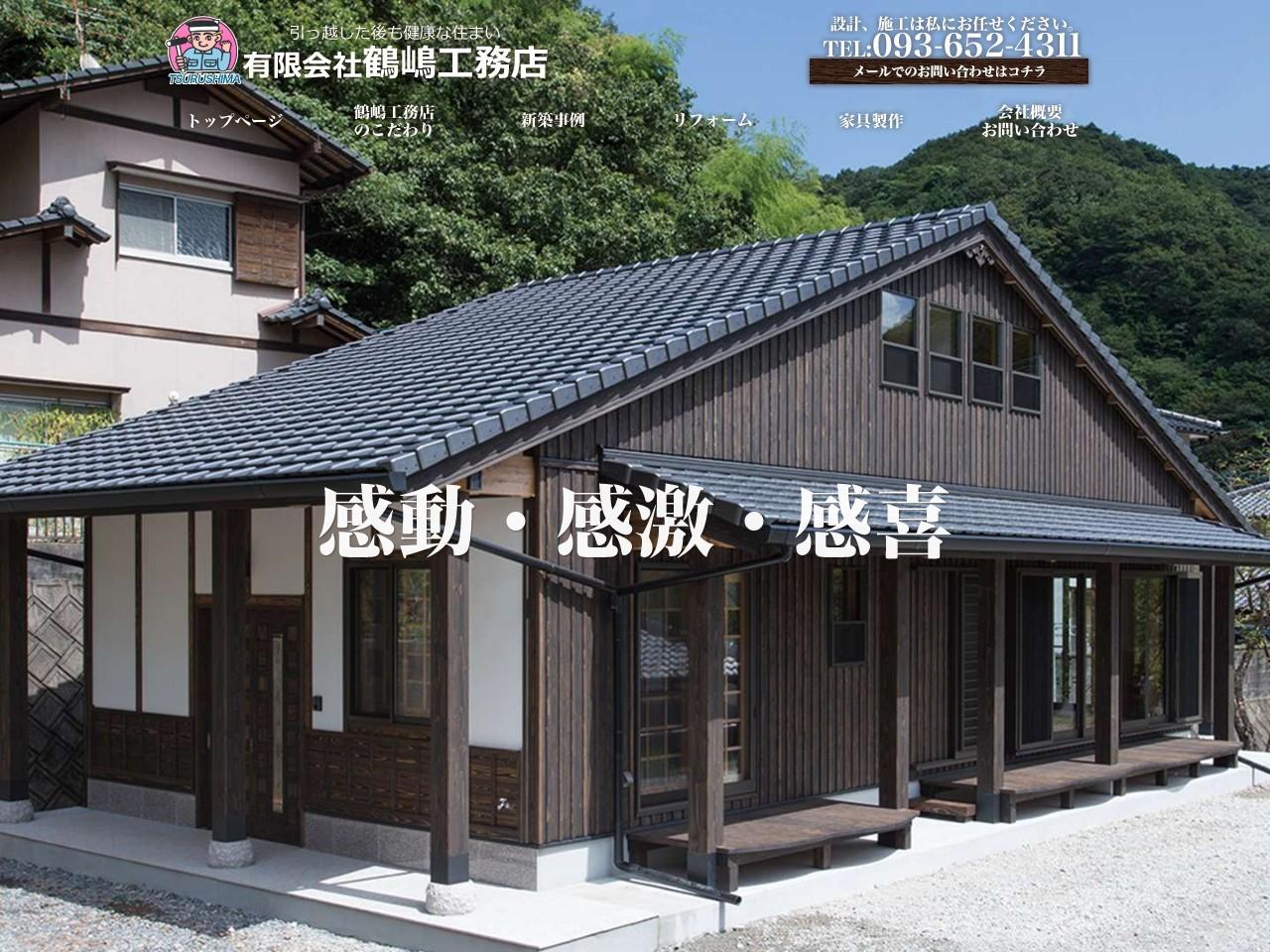 有限会社鶴嶋工務店一級建築士事務所