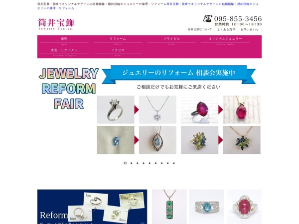 http://www.tsutsui-jewelry.net/