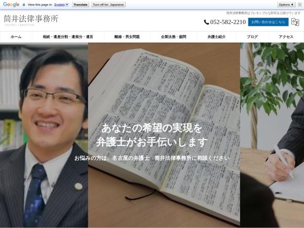 http://www.tsutsui-law.com/