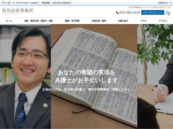 Screenshot of www.tsutsui-law.com