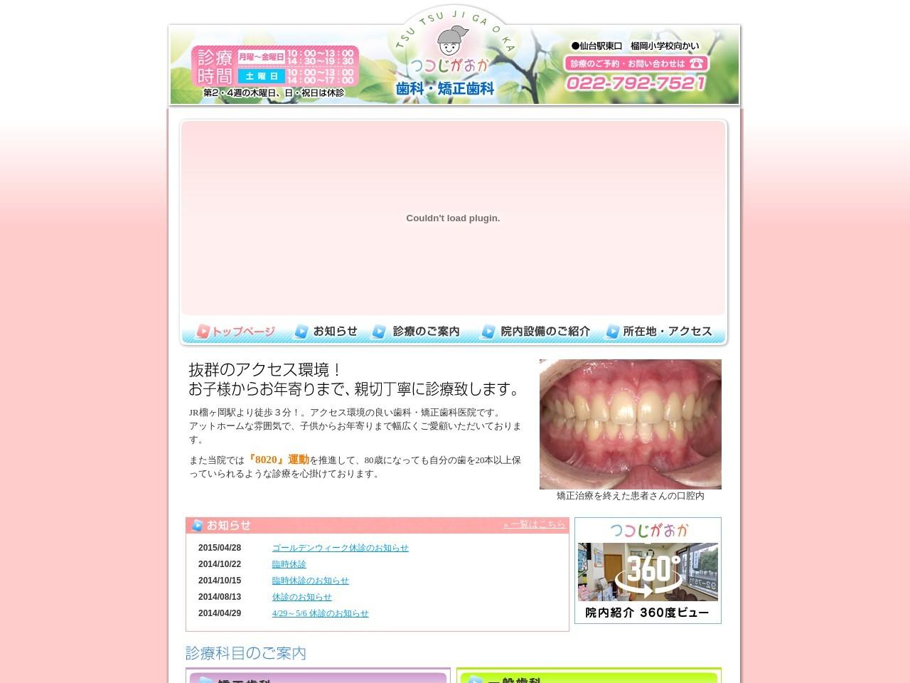 つつじがおか歯科・矯正歯科 (宮城県仙台市宮城野区)