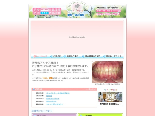 Screenshot of www.tsutsujigaoka-dent.com
