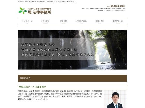 Screenshot of www.tsutsumi-lo.jp