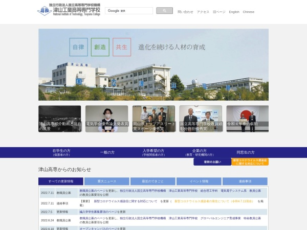 Screenshot of www.tsuyama-ct.ac.jp