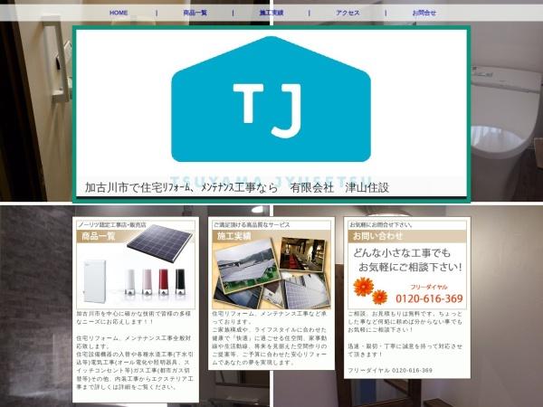 Screenshot of www.tsuyamajyusetsu.com