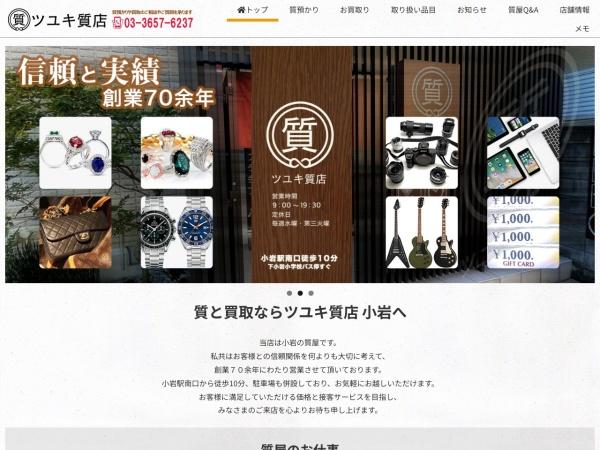 http://www.tsuyuki-koiwa.com/