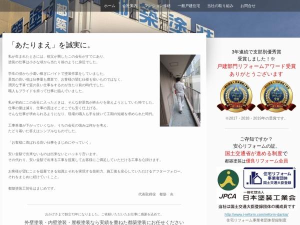 Screenshot of www.tsuzukipaint.com