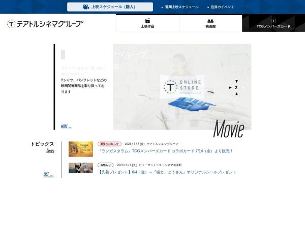 http://www.ttcg.jp/human_shibuya/