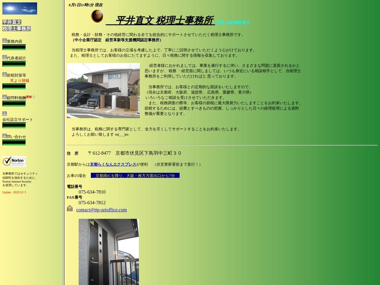 平井直文税理士事務所