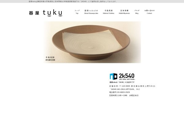 http://www.tu-ku.net