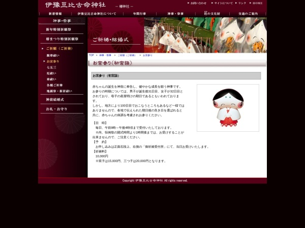 Screenshot of www.tubaki.or.jp