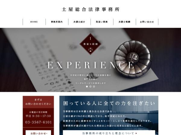 http://www.tuchiya-law.com/index.html