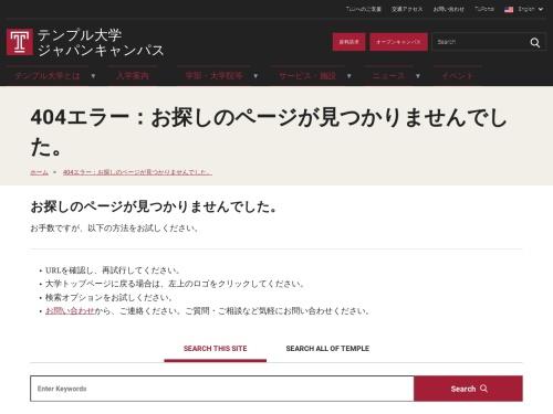 Screenshot of www.tuj.ac.jp