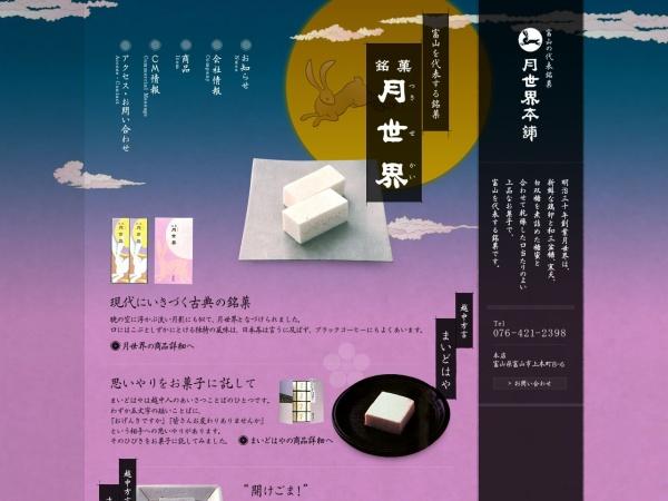 Screenshot of www.tukisekai.co.jp
