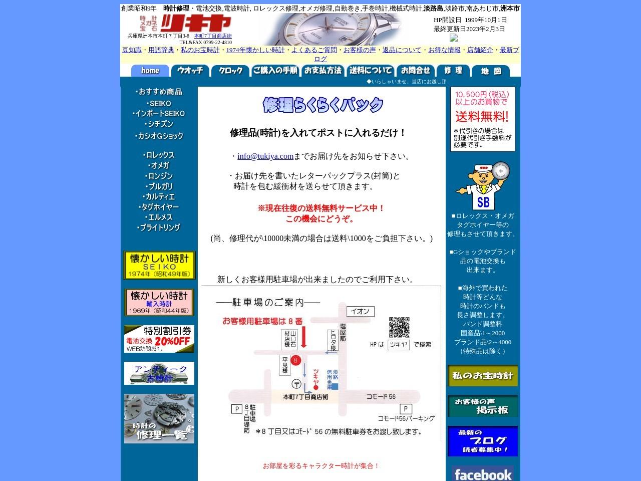 時計の修理 ツキヤ時計店(淡路島 洲本市)