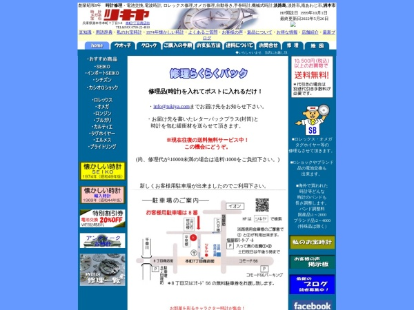 Screenshot of www.tukiya.com