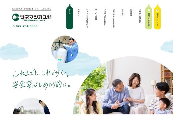 http://www.tunematu-gas.jp/