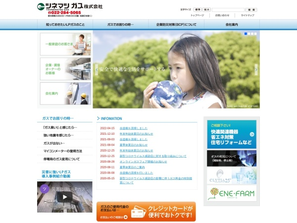Screenshot of www.tunematu-gas.jp
