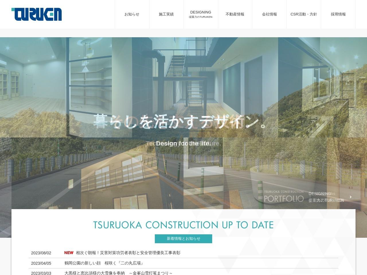 鶴岡建設株式会社