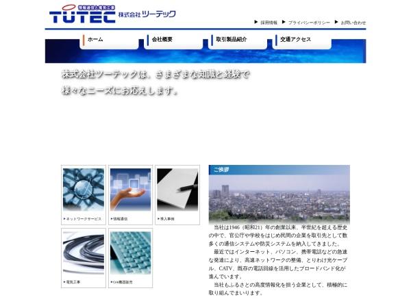 Screenshot of www.tutec.jp