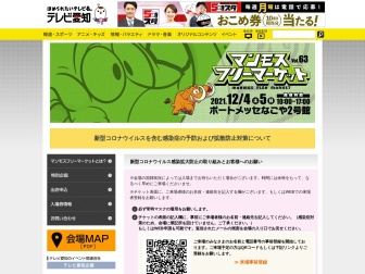 http://www.tv-aichi.co.jp/manmos/index.html