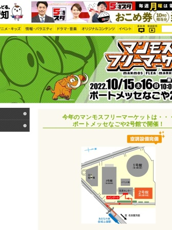 Screenshot of www.tv-aichi.co.jp