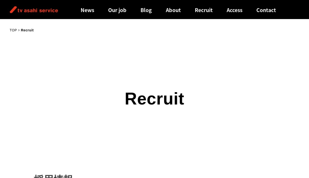 http://www.tv-asahi-service.co.jp/recruit/