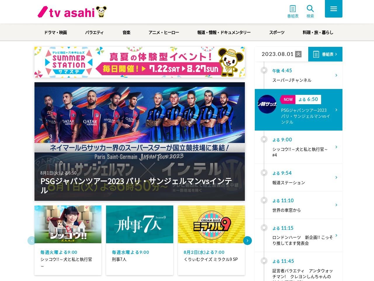 http://www.tv-asahi.co.jp/shirushirusunday/