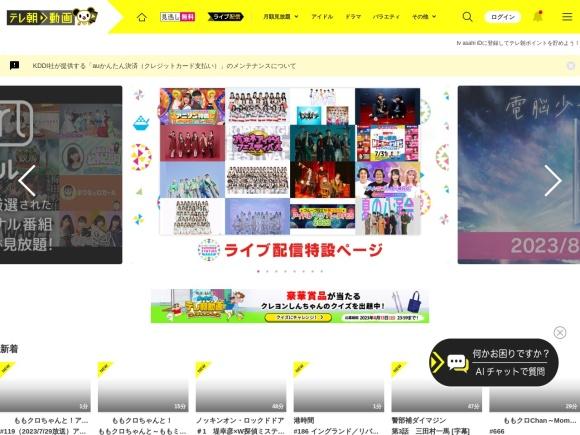 テレビ朝日のドラマ見逃し無料動画配信サイト