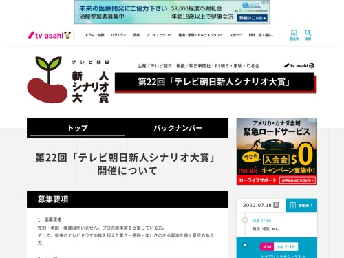 http://www.tv-asahi.co.jp/shinjin/
