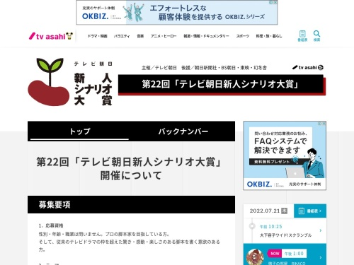 Screenshot of www.tv-asahi.co.jp