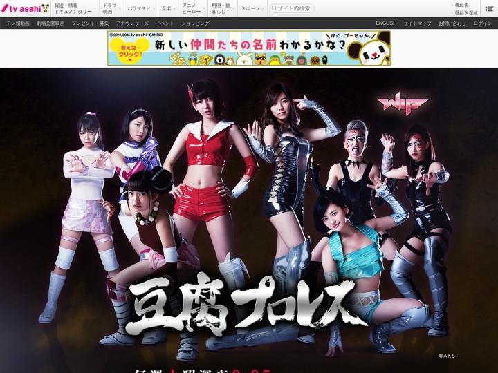 http://www.tv-asahi.co.jp/tofu-prowrestling/