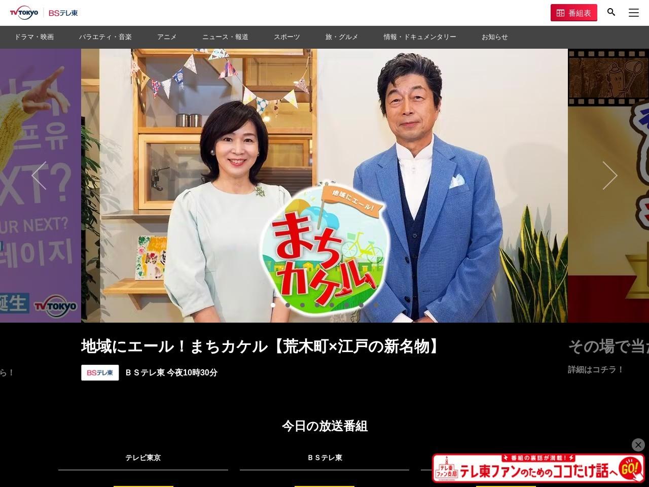 http://www.tv-tokyo.co.jp/footbrain/