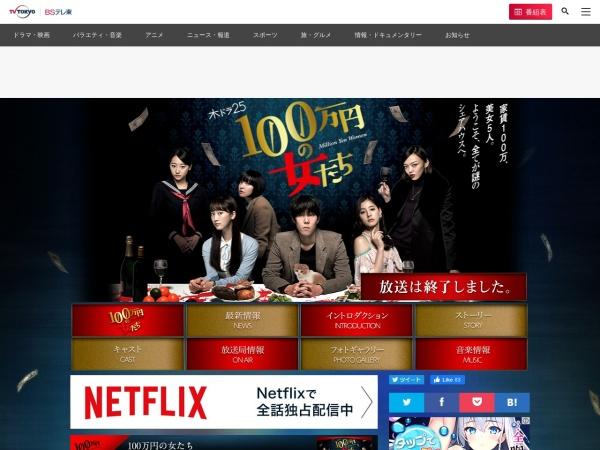 http://www.tv-tokyo.co.jp/100man/