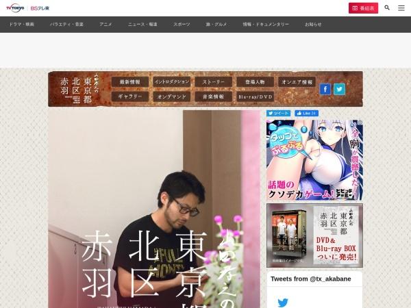 http://www.tv-tokyo.co.jp/akabane/