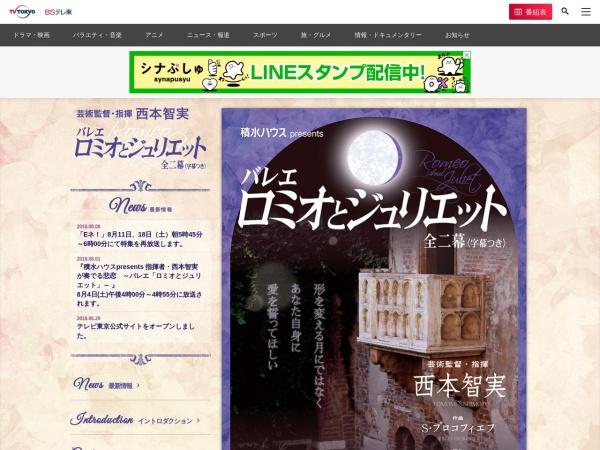 http://www.tv-tokyo.co.jp/nishimoto_romeo_and_juliet/