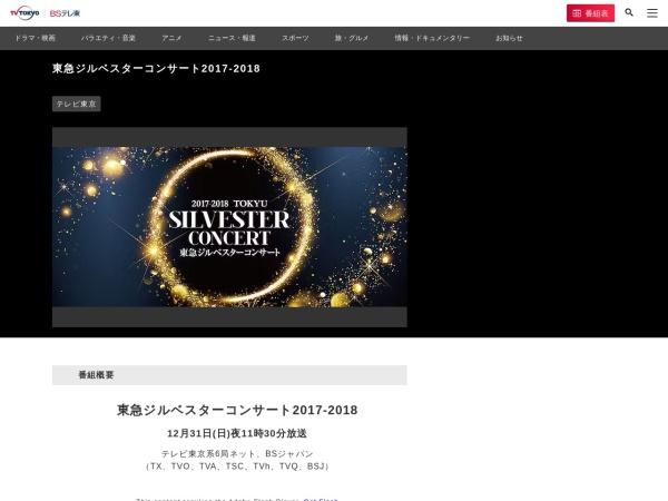 http://www.tv-tokyo.co.jp/silvester2017-2018/