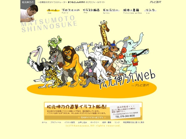 http://www.tvkanazawa.co.jp/shinnosuke/