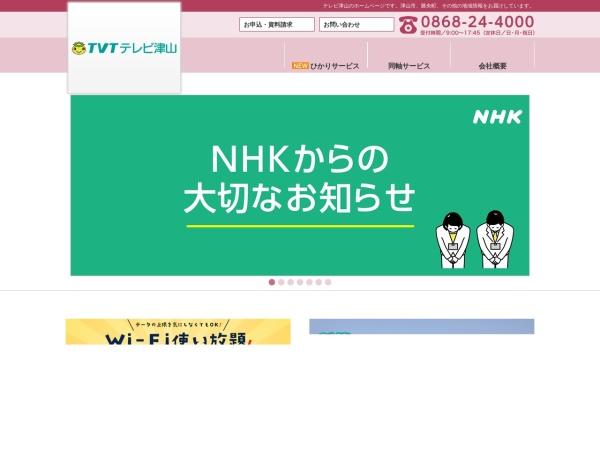 Screenshot of www.tvt.ne.jp