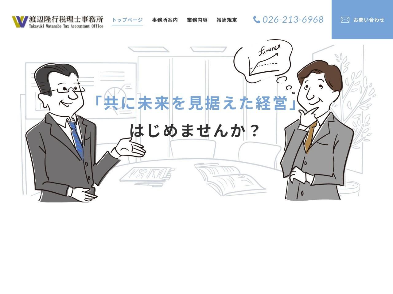 渡辺隆行税理士事務所