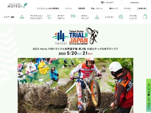 もてぎ世界選手権サイト